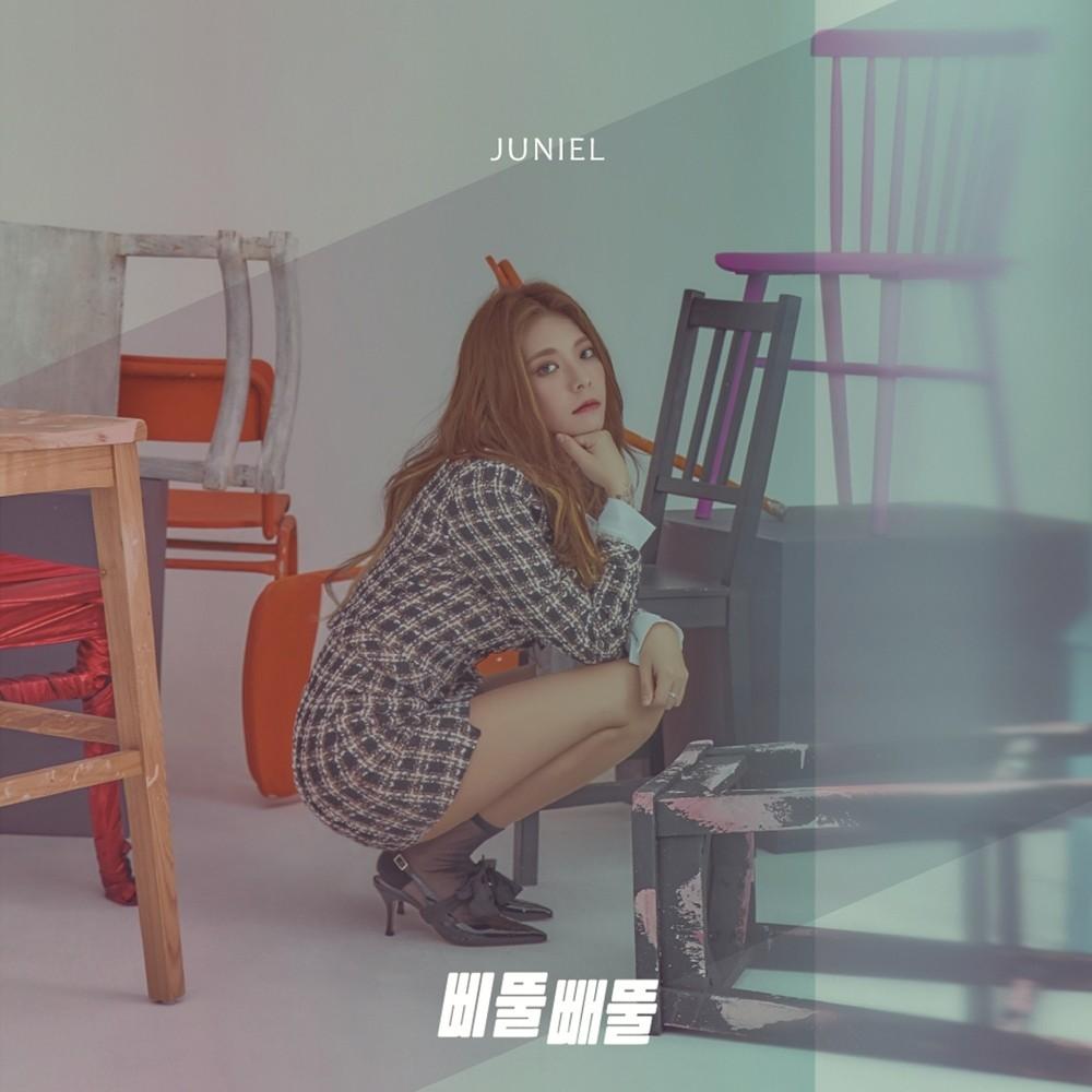 JUNIEL (주니엘) – 삐뚤빼뚤 [FLAC + MP3 320 / WEB] [2019.02.26]