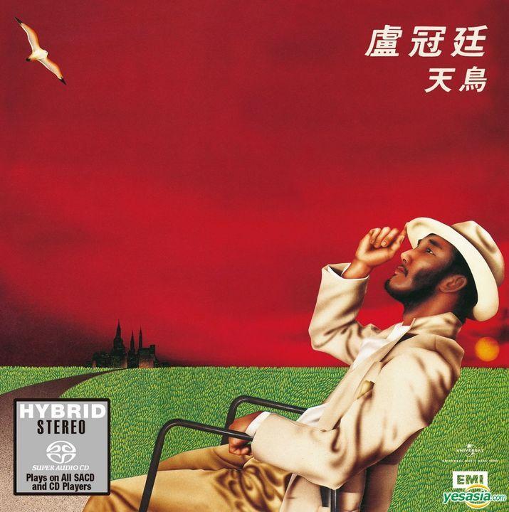 盧冠廷 (Lowell Lo) – 天鳥 (1983/2018) SACD ISO