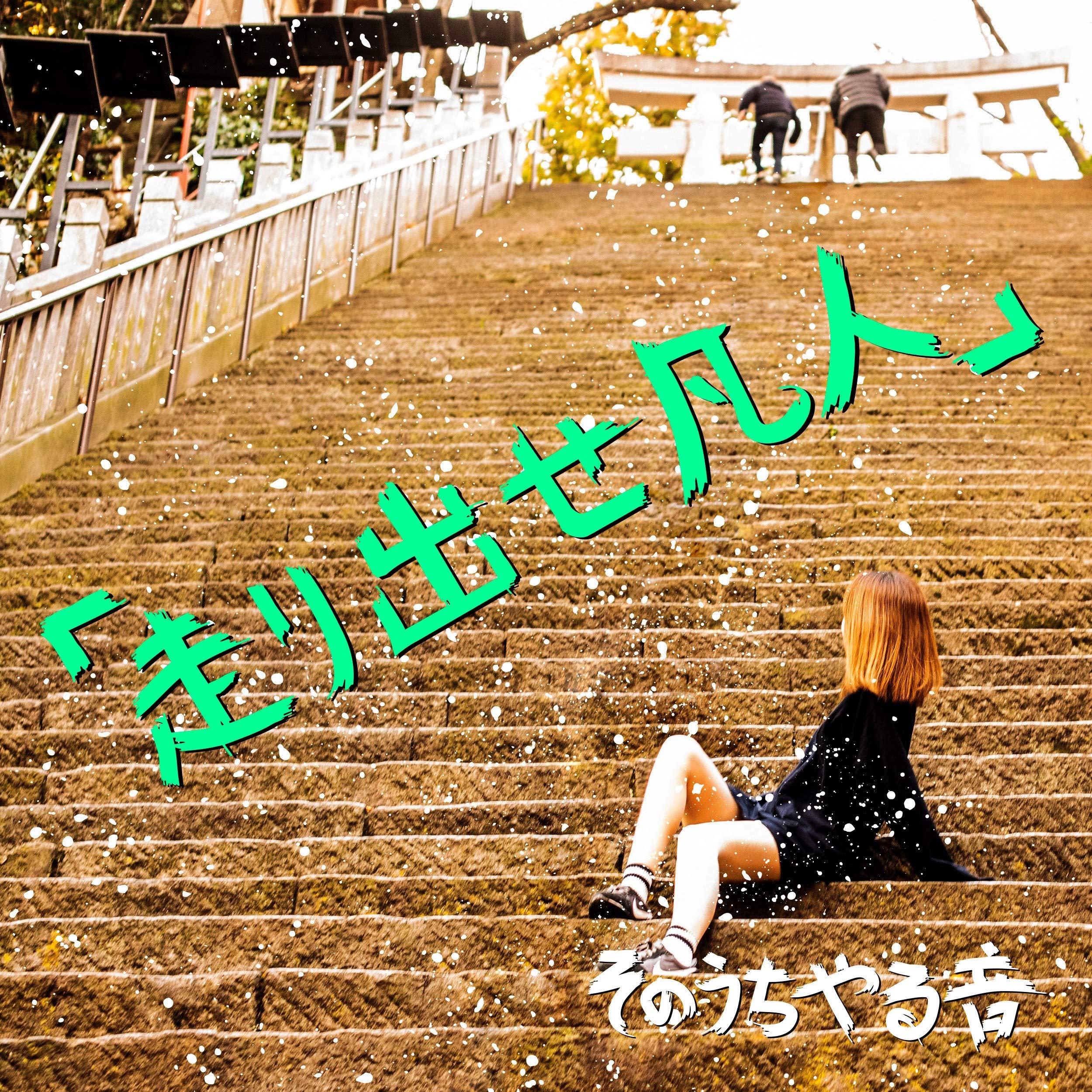 そのうちやる音 (Yarune Sonouchi) – 走り出せ凡人 [FLAC / WEB] [2019.02.13]