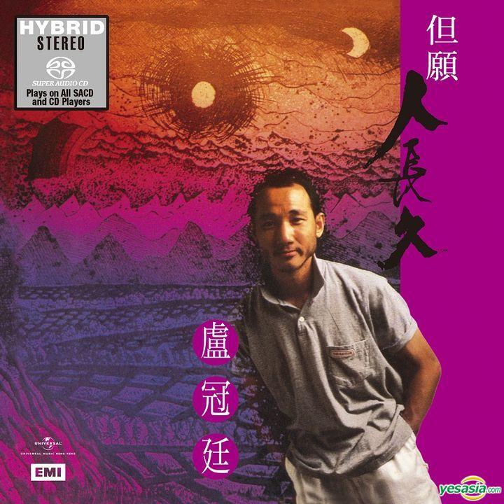 盧冠廷 (Lowell Lo) – 但願人長久 (1988/2018) SACD ISO