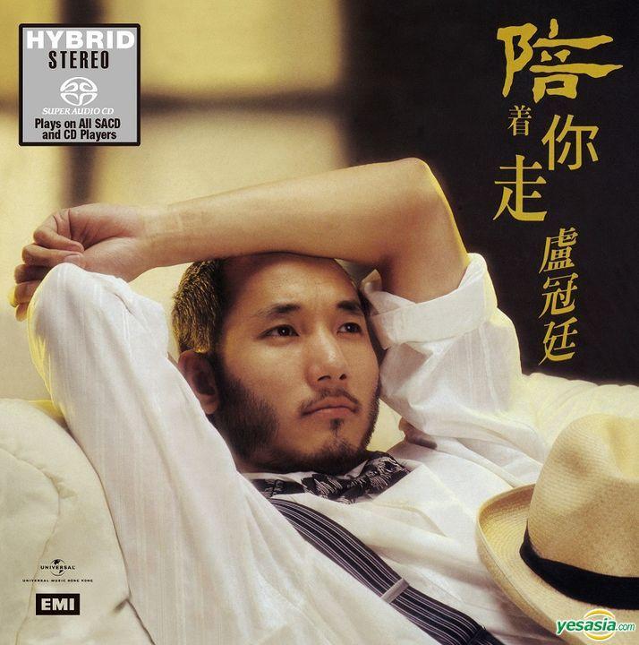 盧冠廷 (Lowell Lo) – 陪着你走 (1986/2018) SACD ISO