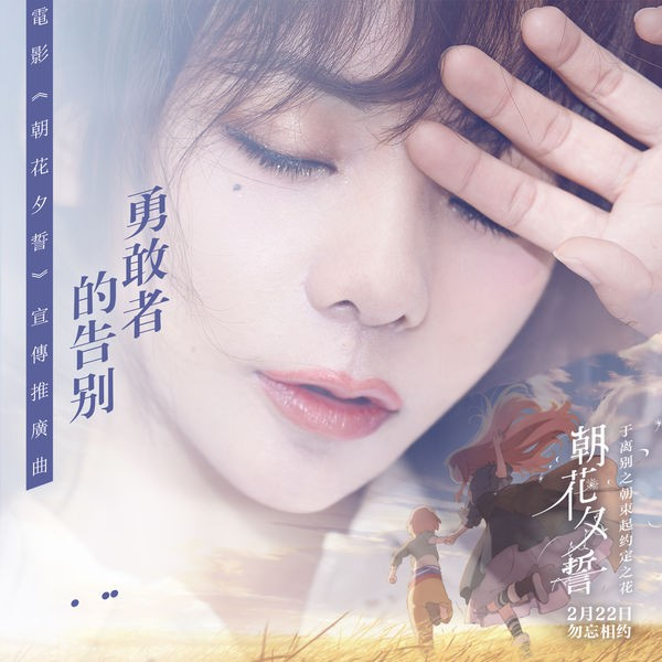 金玟岐 (Vanessa Jin) – 勇敢者的告别 [24bit Lossless + MP3 320 / WEB] [2019.02.18]