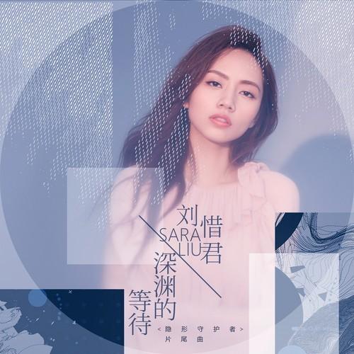 刘惜君 (Sara Liu) – 深渊的等待 (2019) [FLAC 24bit/48kHz]