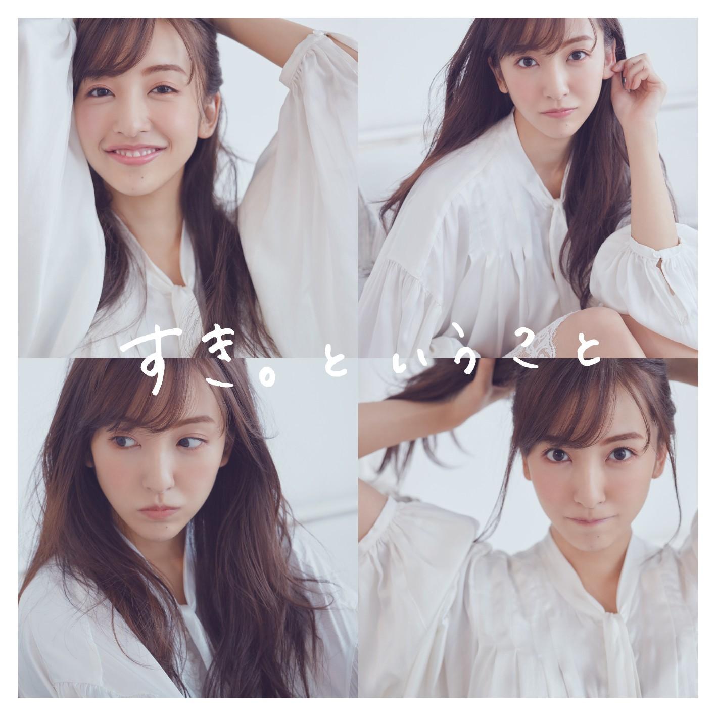 板野友美 (Tomomi Itano) – すき。ということ [FLAC + MP3 320 / CD] [2019.02.13]