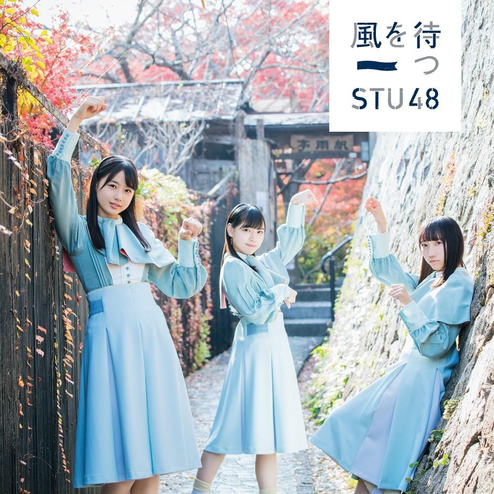 STU48 – 風を待つ [FLAC + MP3 320 / CD] [2019.02.13]