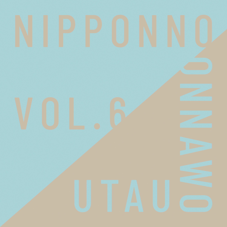 NakamuraEmi – NIPPONNO ONNAWO UTAU Vol.6 [FLAC + MP3 320 / WEB] [2019.02.20]