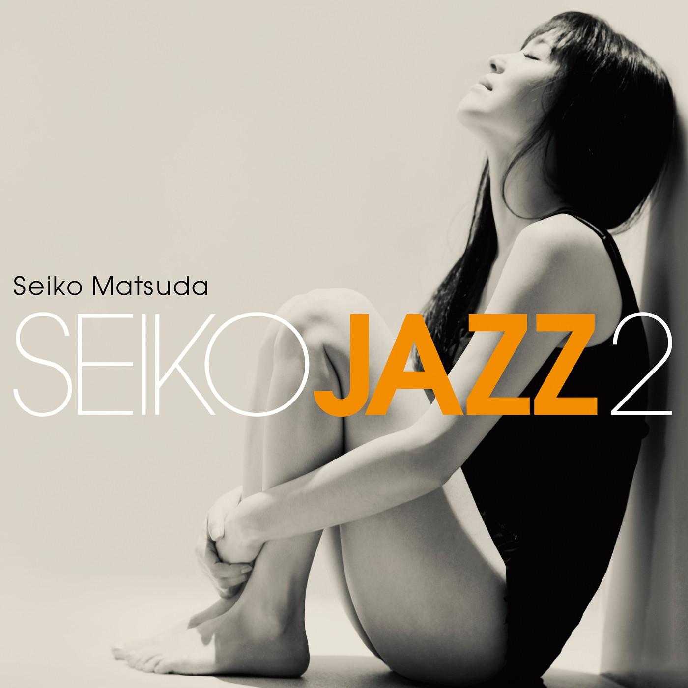 松田聖子 (Seiko Matsuda) – SEIKO JAZZ 2 [FLAC + MP3 320 / WEB] [2019.02.20]