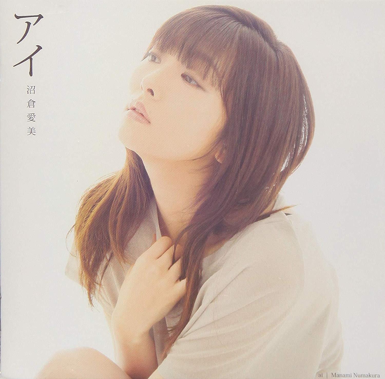 沼倉愛美 (Manami Numakura) – アイ [FLAC + MP3 320 / CD] [2019.02.20]