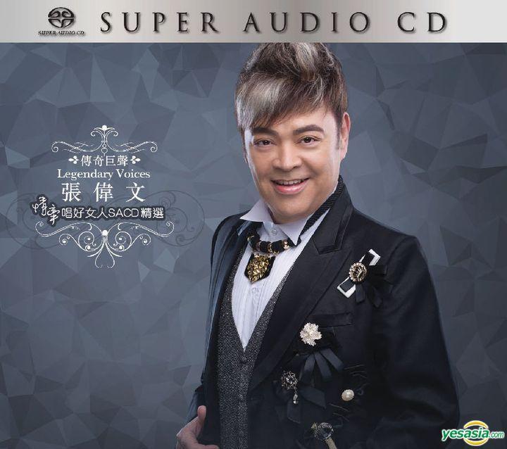 張偉文 (Donald Cheung) – 情牽唱好女人 (2017) SACD ISO