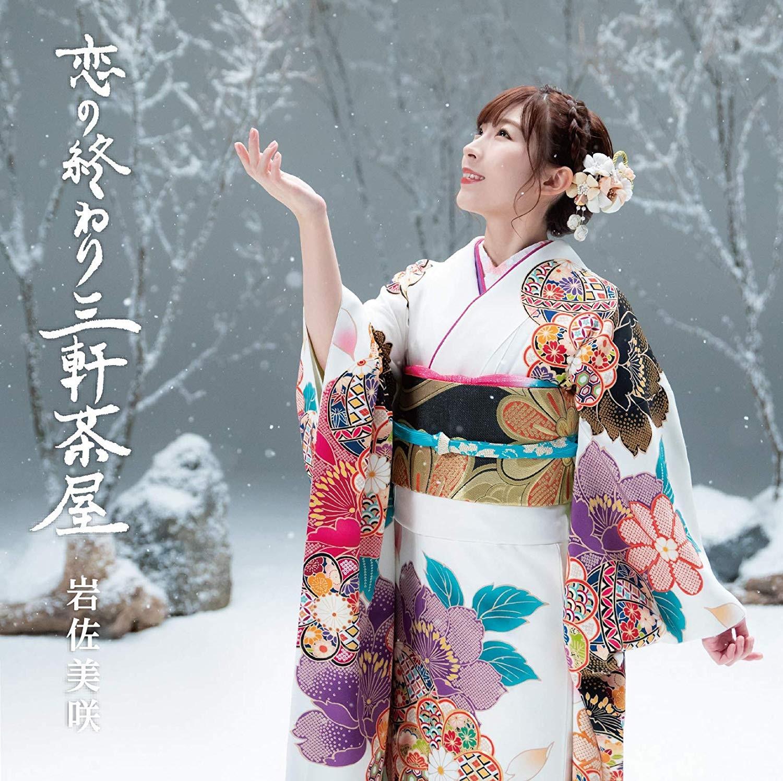 岩佐美咲 (Misaki Iwasa) – 恋の終わり三軒茶屋 [FLAC / CD] [2019.02.13]