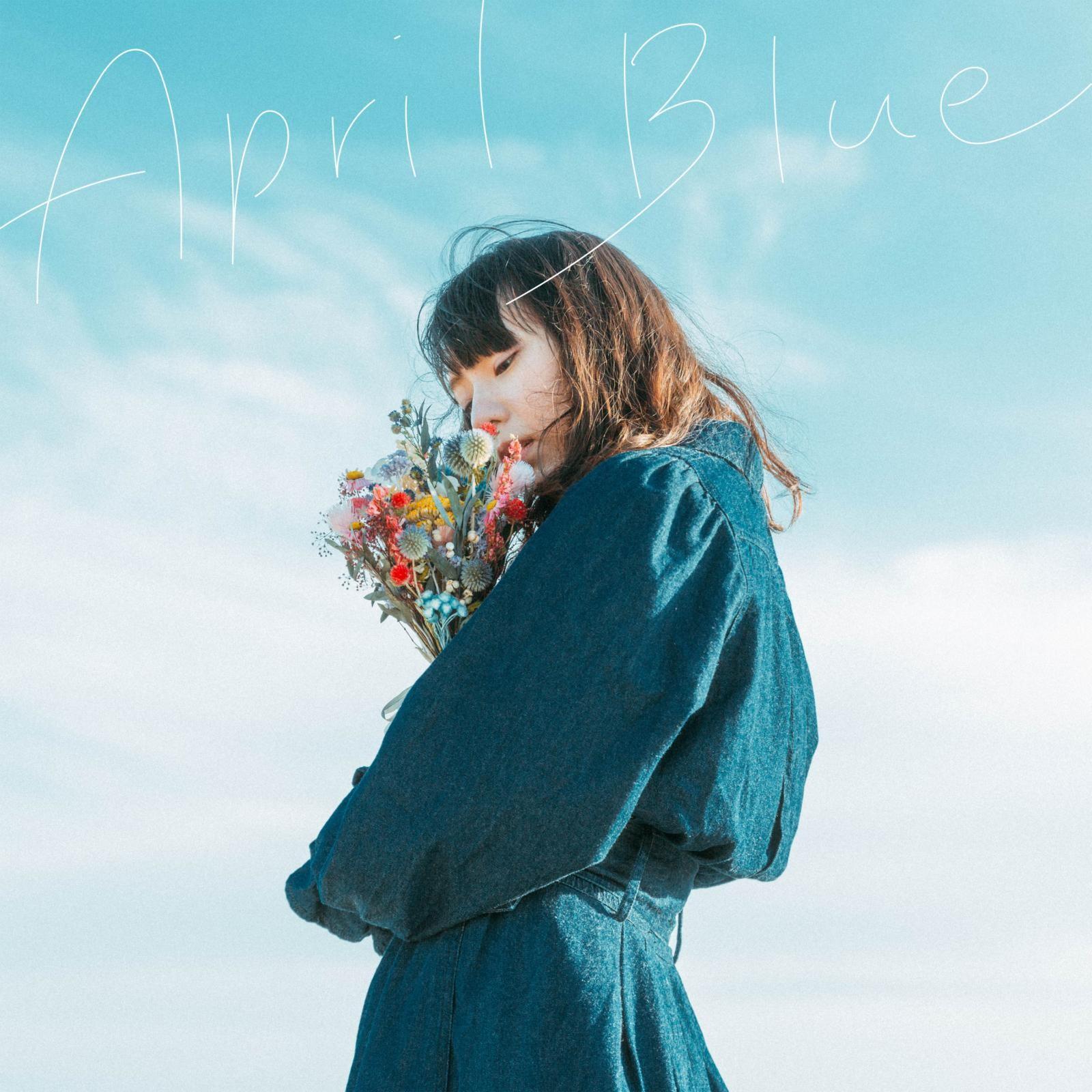 エイプリルブルー (April Blue) – エイプリルブルー [FLAC 24bit/48kHz]