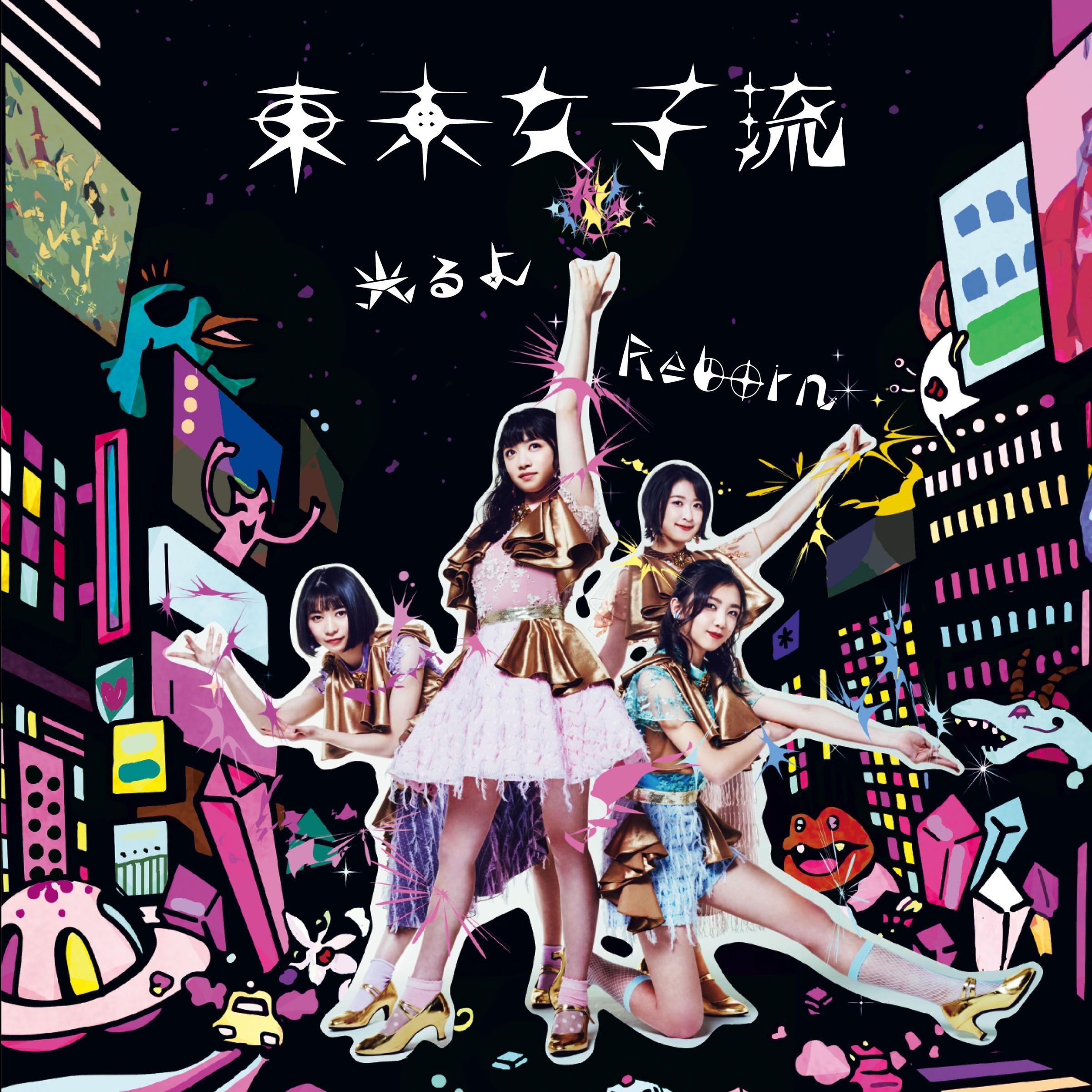 東京女子流 (TOKYO GIRLS' STYLE) – 光るよ / Reborn [FLAC + MP3 320