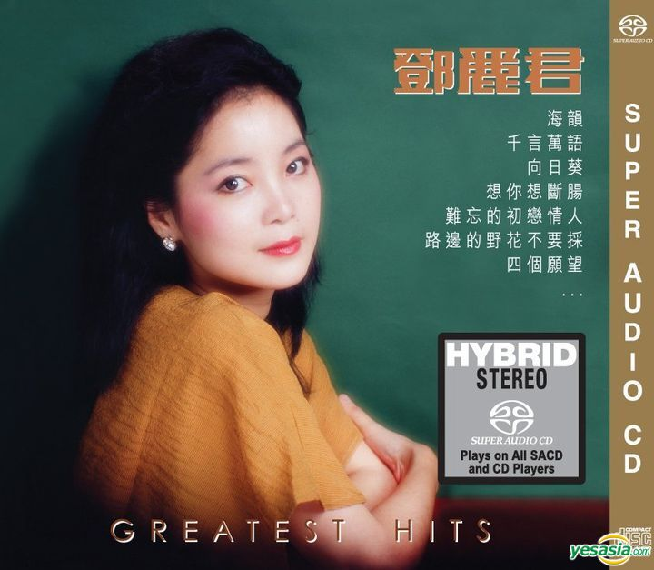 鄧麗君 (Teresa Teng) – 鄧麗君 Greatest Hits (2016) SACD ISO