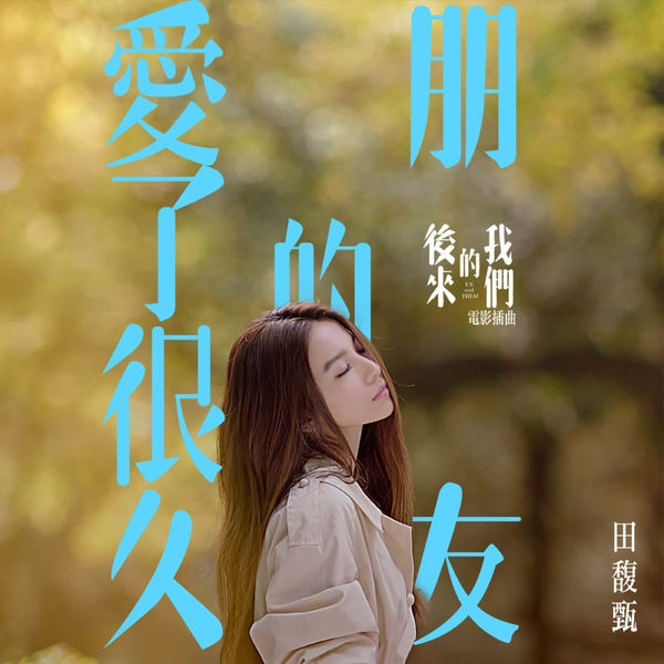 田馥甄 (Hebe Tien) – 愛了很久的朋友 [24bit Lossless + AAC 320 / WEB] [2018.03.29]