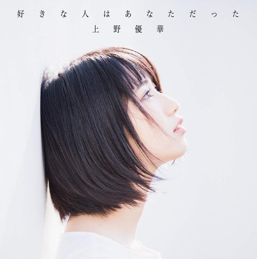 上野優華 (Yuuka Ueno) – 好きな人はあなただった [MP3 320 / CD] [2019.01.23]
