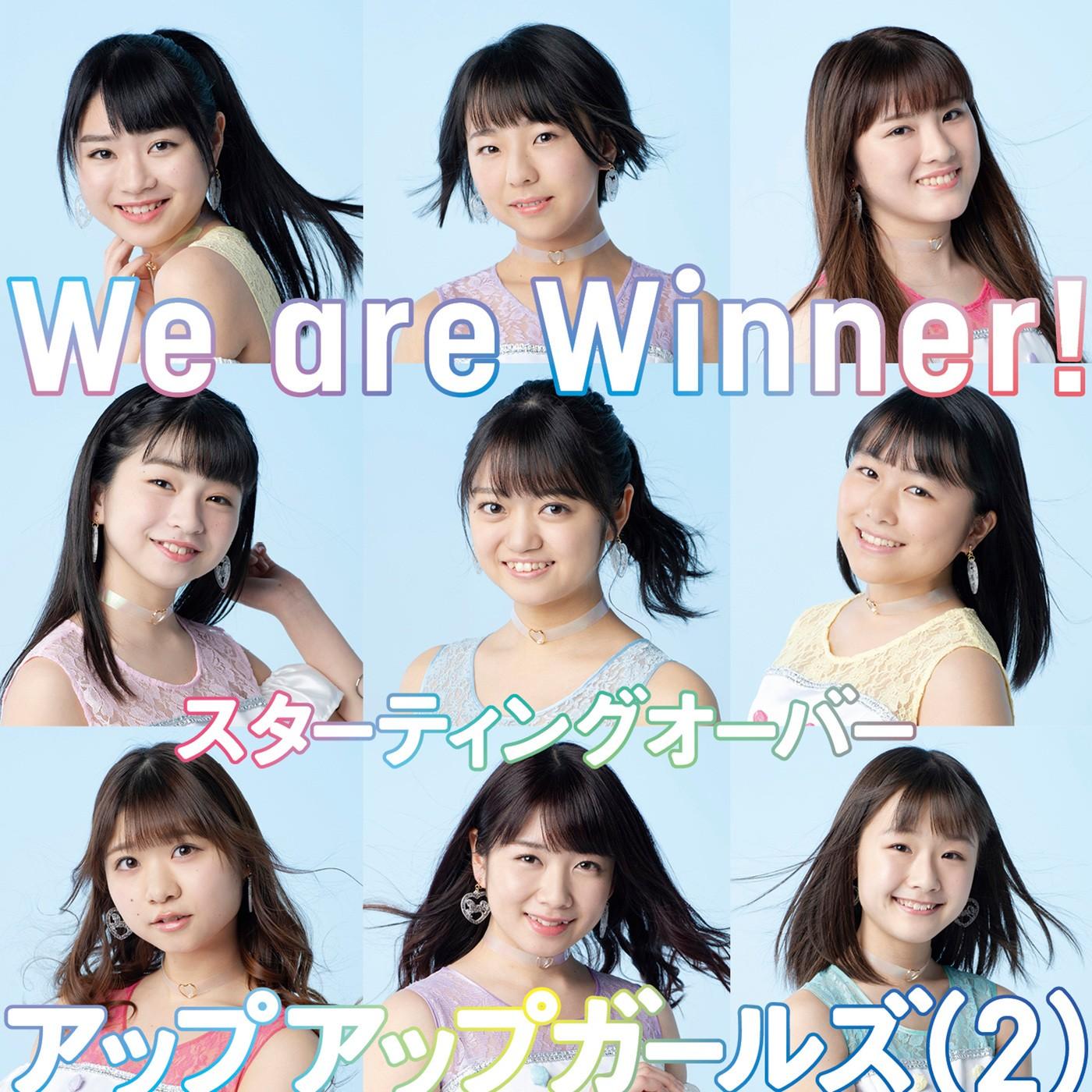 アップアップガールズ(2) – We are Winner! / スターティングオーバー [FLAC + MP3 320 / WEB] [2019.04.02]