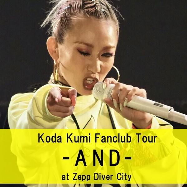 倖田來未 (Koda Kumi) – Koda Kumi Fanclub Tour – AND – [MP3 320 / CD] [2019.03.20]