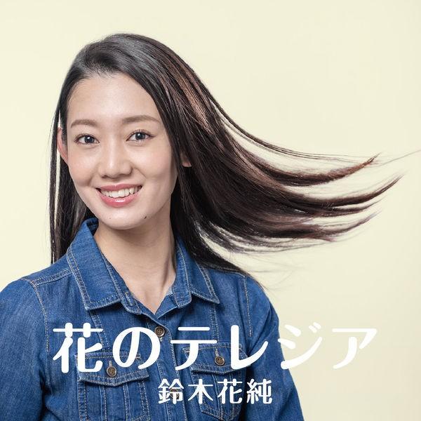 鈴木花純 (Kasumi Suzuki) – 花のテレジア [FLAC + AAC 320 / WEB] [2019.01.16]