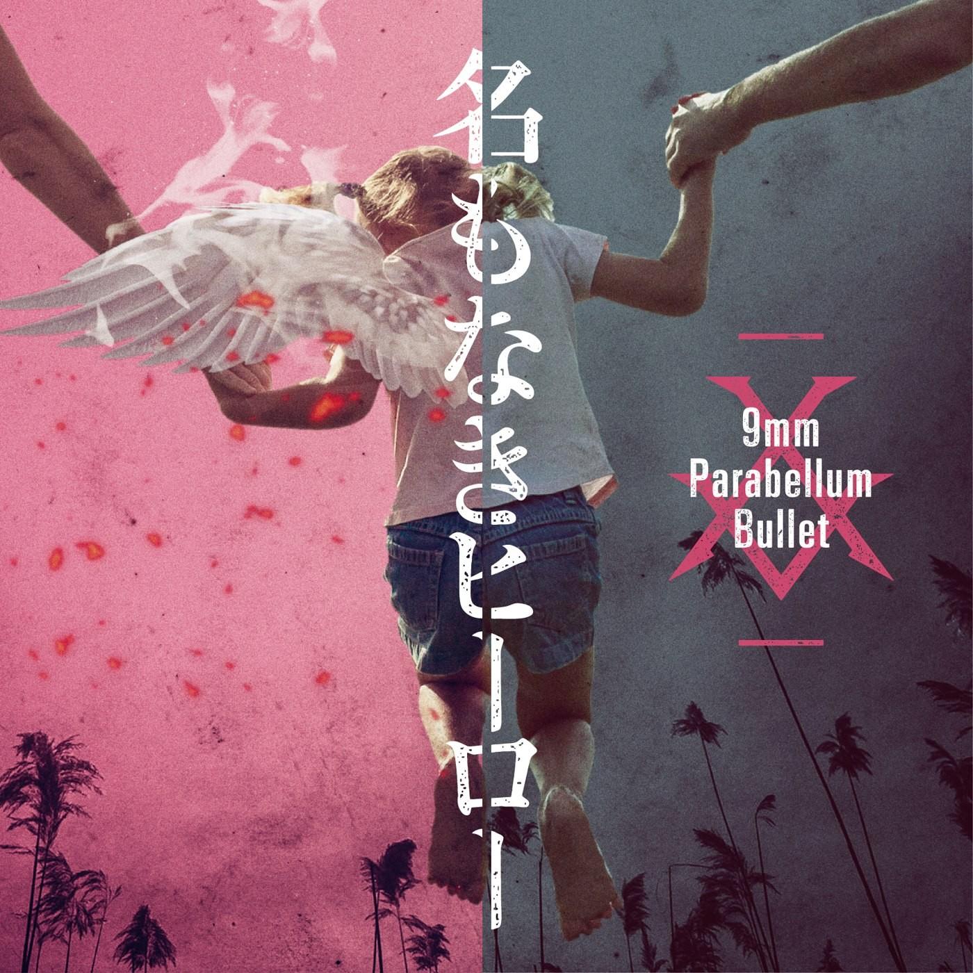 9mm Parabellum Bullet – 名もなきヒーロー [FLAC + MP3 VBR / CD] [2019.04.10]