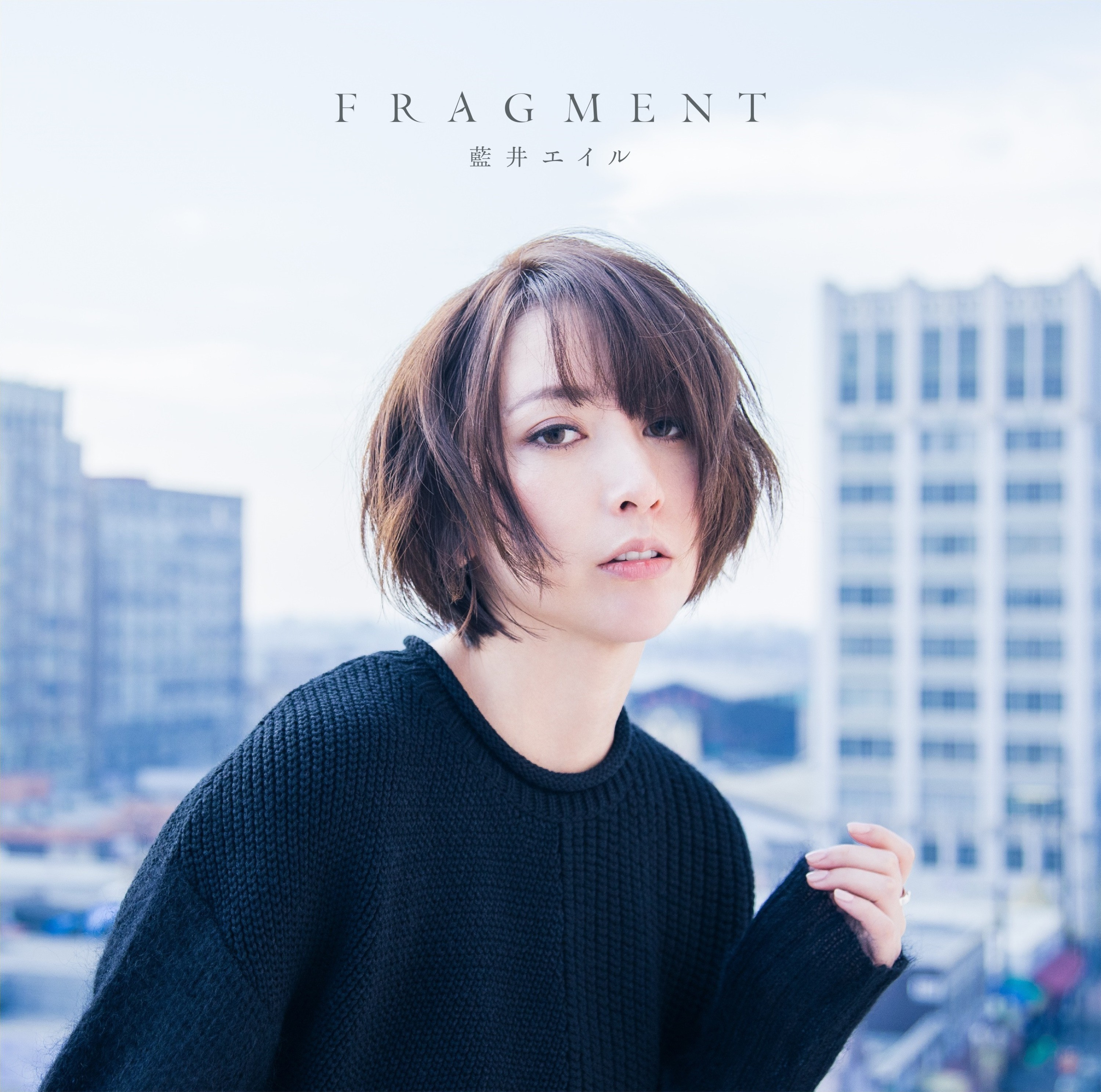藍井エイル (Eir Aoi) – FRAGMENT [24bit Lossless + MP3 320 / WEB]  [2019.04.17]