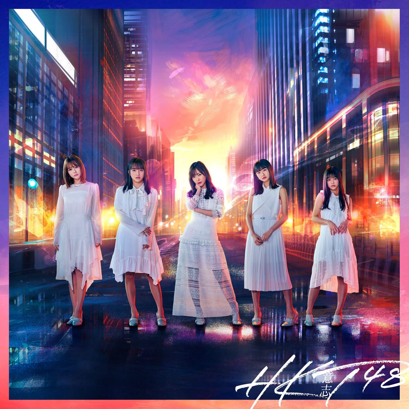 HKT48 – 意志 [FLAC + MP3 320 + DVD ISO] [2019.04.10]