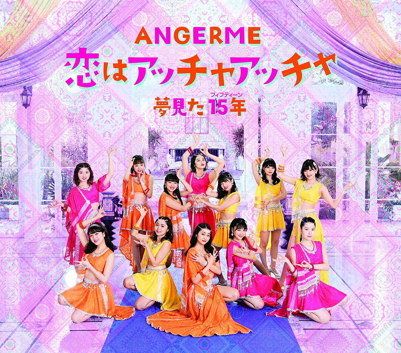 ANGERME (アンジュルム) – 恋はアッチャアッチャ/夢見た 15年 [FLAC + MP3 320 / CD] [2019.04.10]