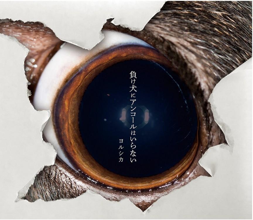 ヨルシカ (Yorushika) – 負け犬にアンコールはいらない [FLAC 24bit/96kHz]