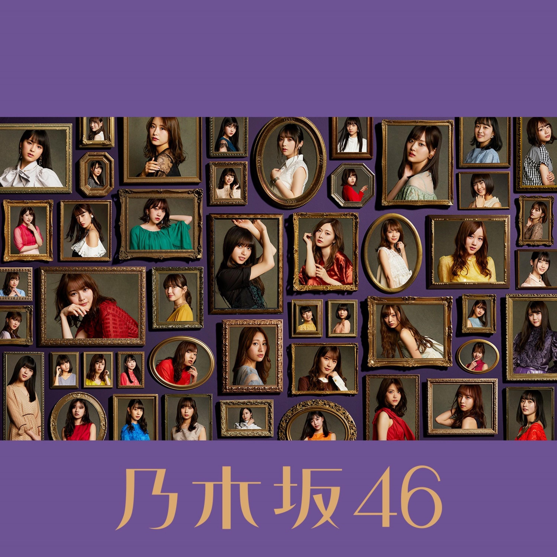 乃木坂46 (Nogizaka46) – 今が思い出になるまで (Complete Edition) [FLAC 24bit/96kHz + Blu-Ray ISO]