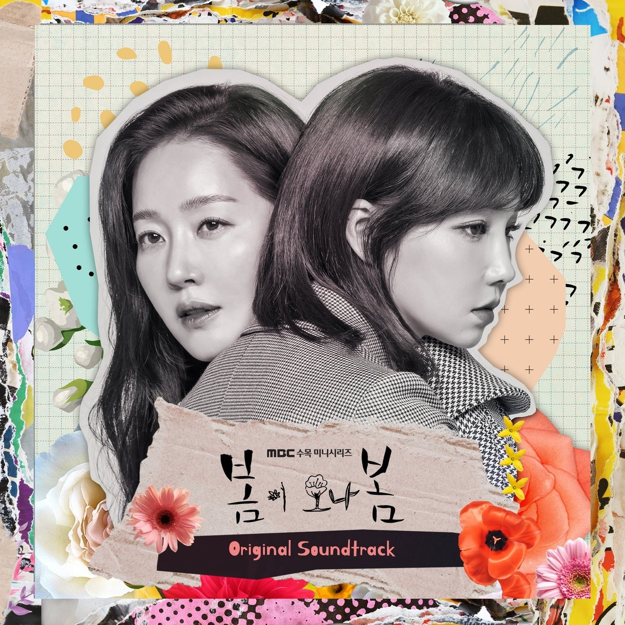 VA – Spring Turns to Spring OST (봄이 오나 봄 OST) [FLAC / WEB] [2019.03.20]