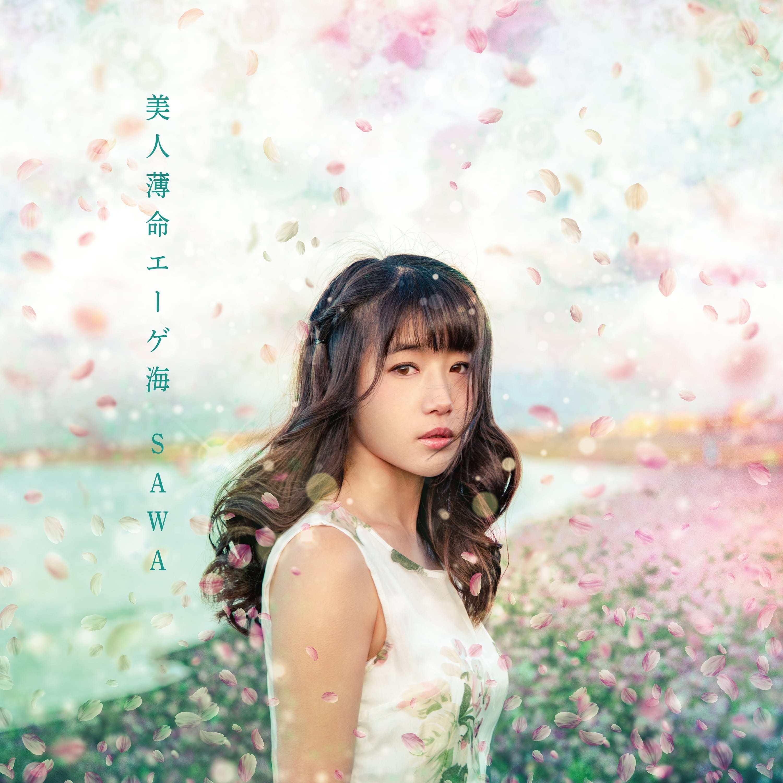 SAWA – 美人薄命エーゲ海 [FLAC + MP3 320 / CD] [2019.04.17]
