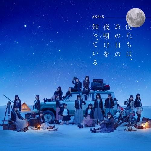 AKB48 – 僕たちは、あの日の夜明けを知っている [FLAC + MP3 320 / CD] [2018.01.24]