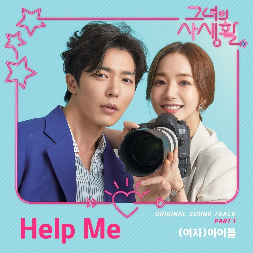 (G)I-DLE – Her Private Life OST Part 1 [FLAC + MP3 320 / WEB] [2019.04.11]
