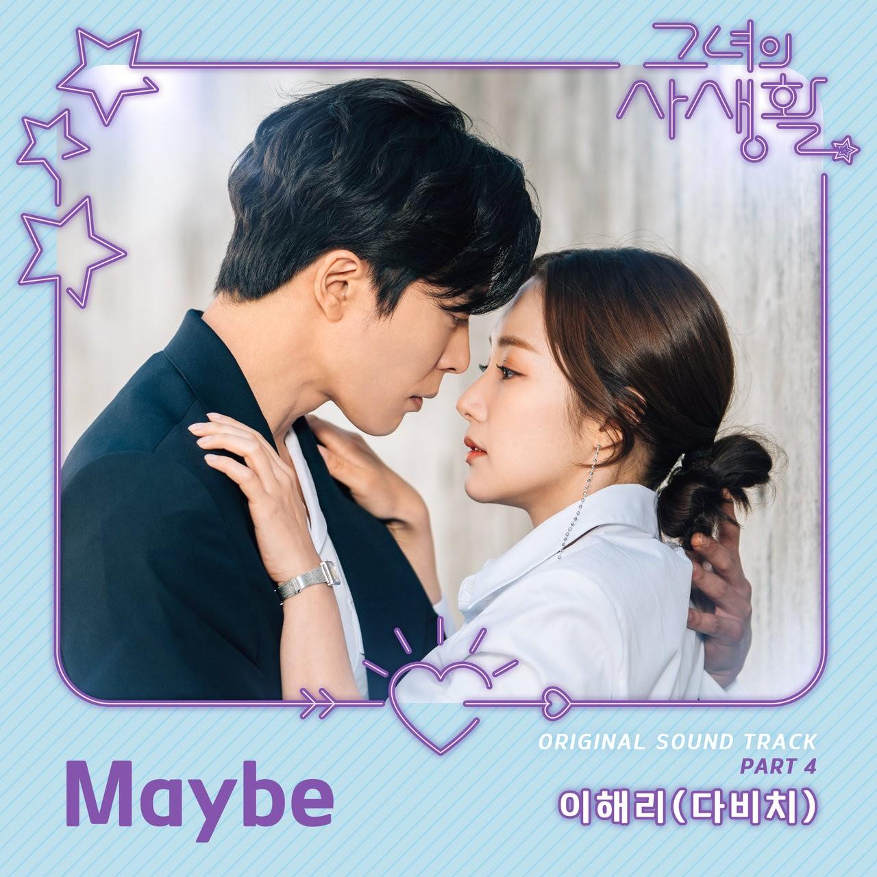 Lee Hae Ri (이해리) – Her Private Life OST Part 4 [FLAC / WEB] [2019.05.02]