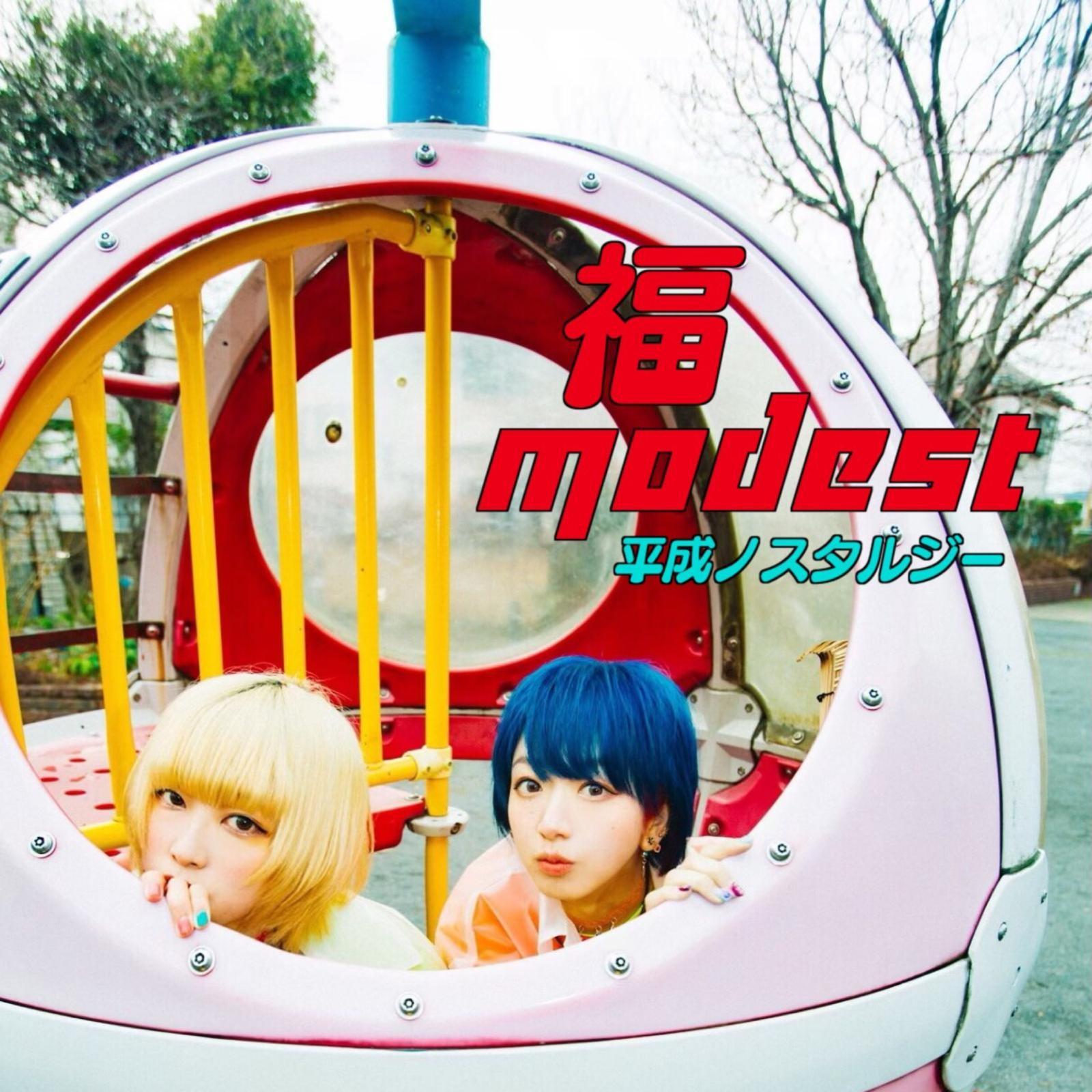 福modest – 平成ノスタルジー [FLAC + MP3 320 / WEB] [2019.04.15]