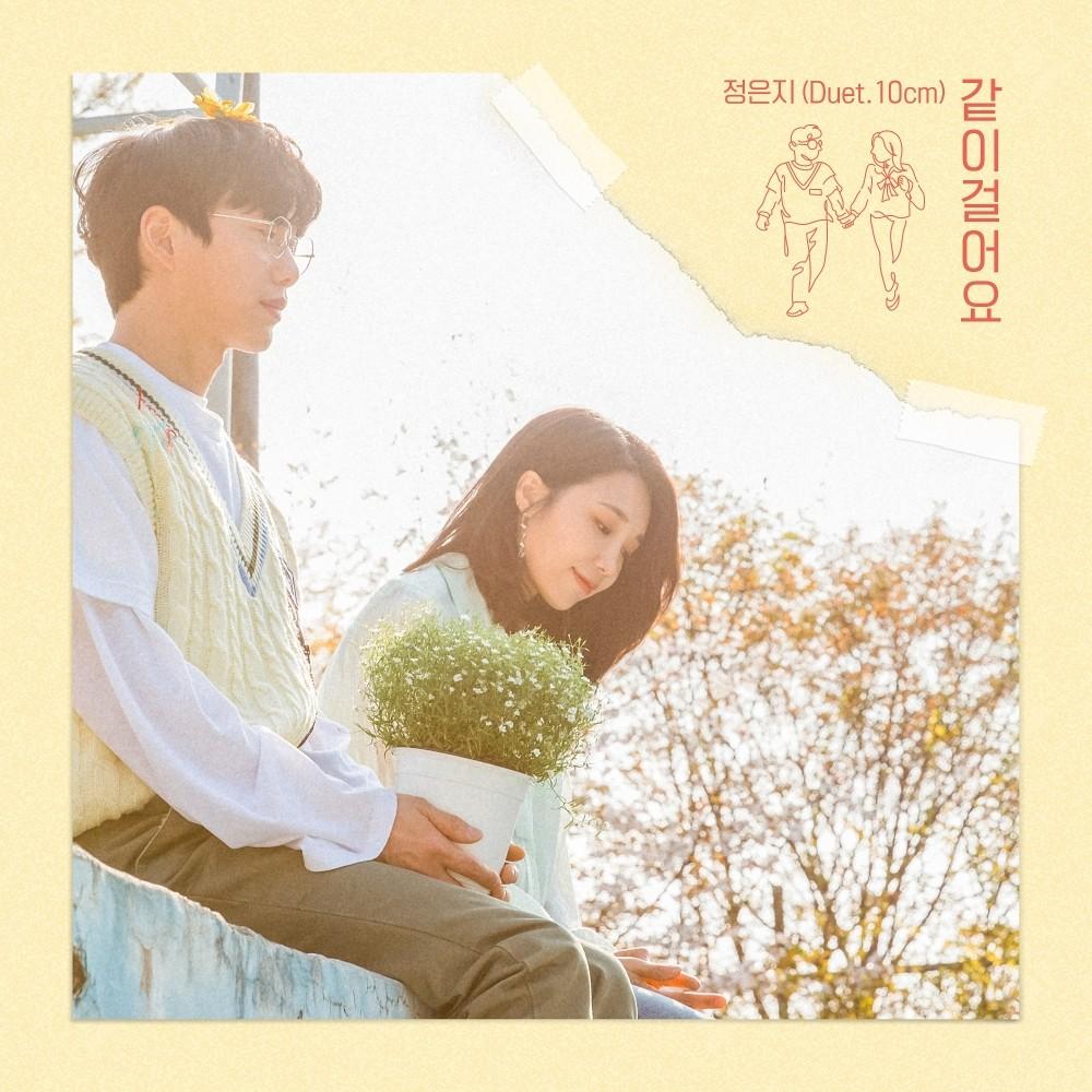 Jung Eun Ji (정은지) – Be With Me (Duet. 10cm) [24bit Lossless + MP3 320 / WEB] [2019.04.30]