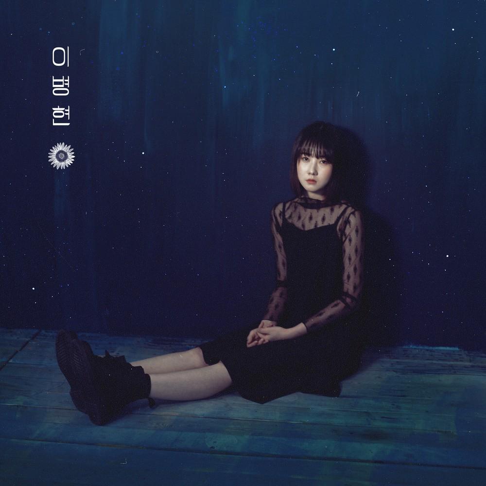Lee Byoung Hyeon (이병현) – Feeling (느낌) [FLAC + MP3 320 / WEB] [2019.04.17]