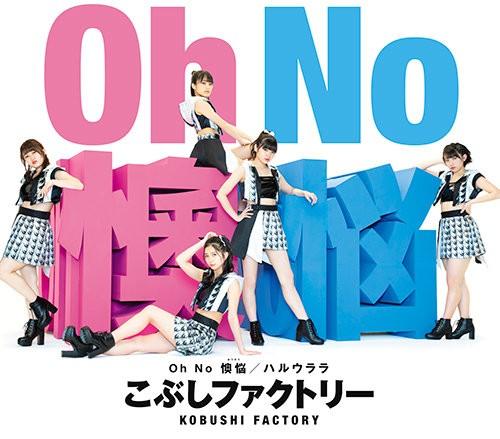こぶしファクトリー (Kobushi Factory) – Oh No 懊悩/ハルウララ [FLAC + MP3 320 / CD] [2019.04.24]