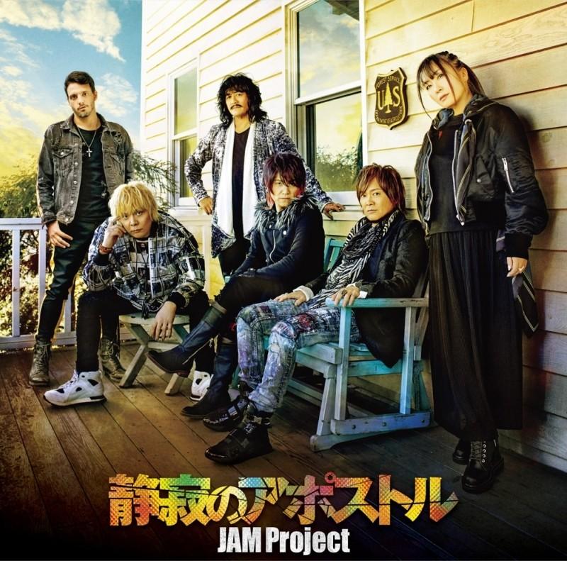 JAM Project – 静寂のアポストル [FLAC + MP3 320 / CD] [2019.04.24]
