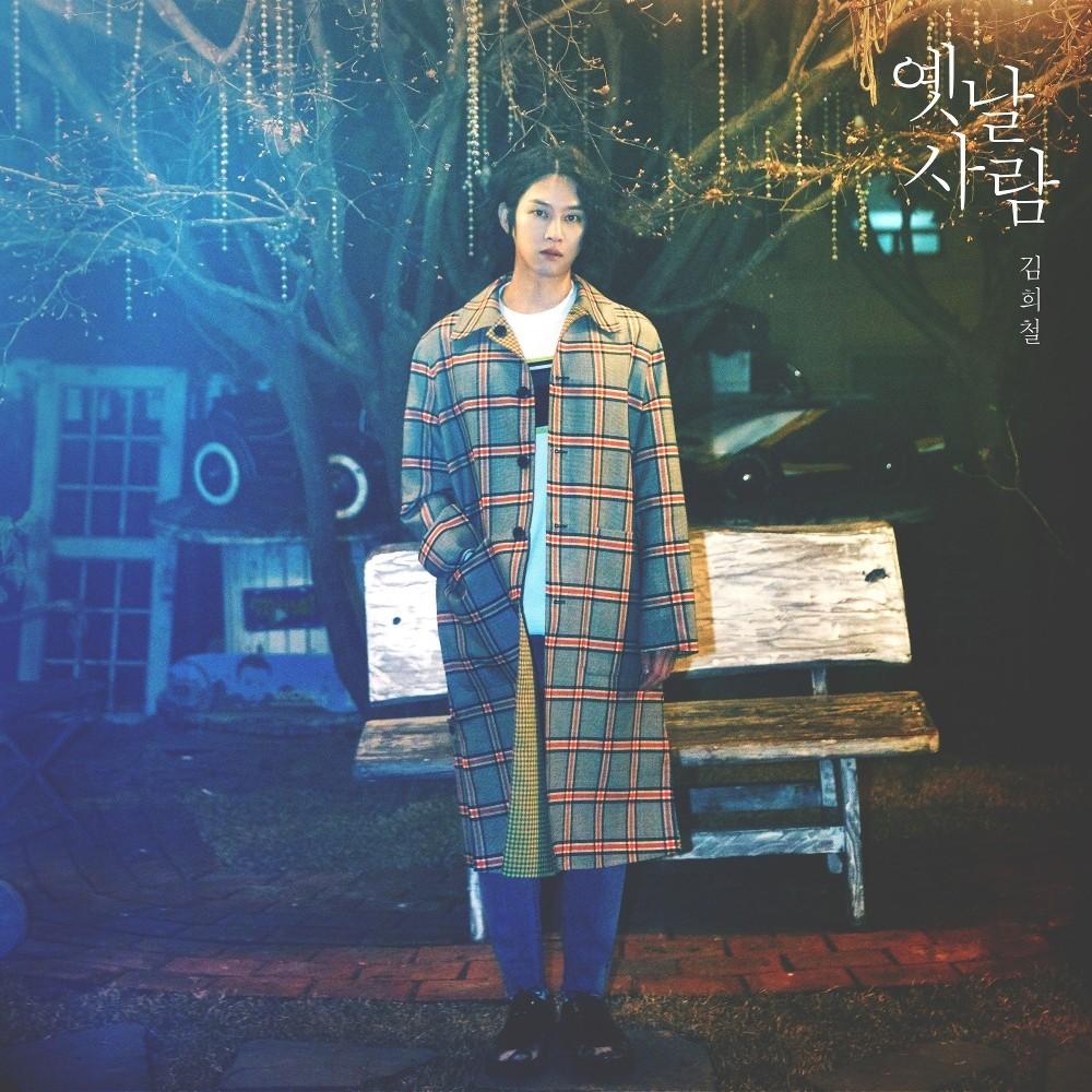 Kim HeeChul (김희철) – Old Movie (옛날 사람) [FLAC + MP3 320 / WEB] [2019.04.24]