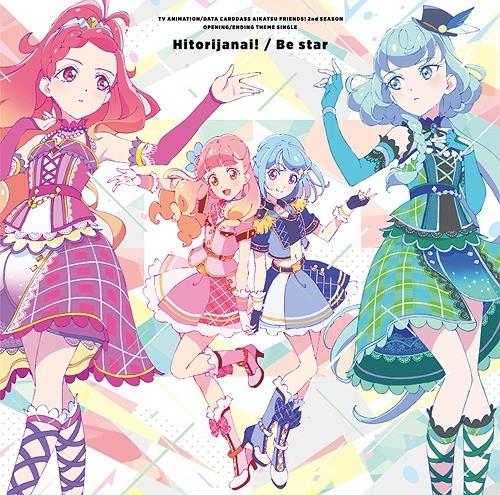 BEST FRIENDS! – ひとりじゃない! / Be star [FLAC + MP3 320 / CD] [2019.04.24]
