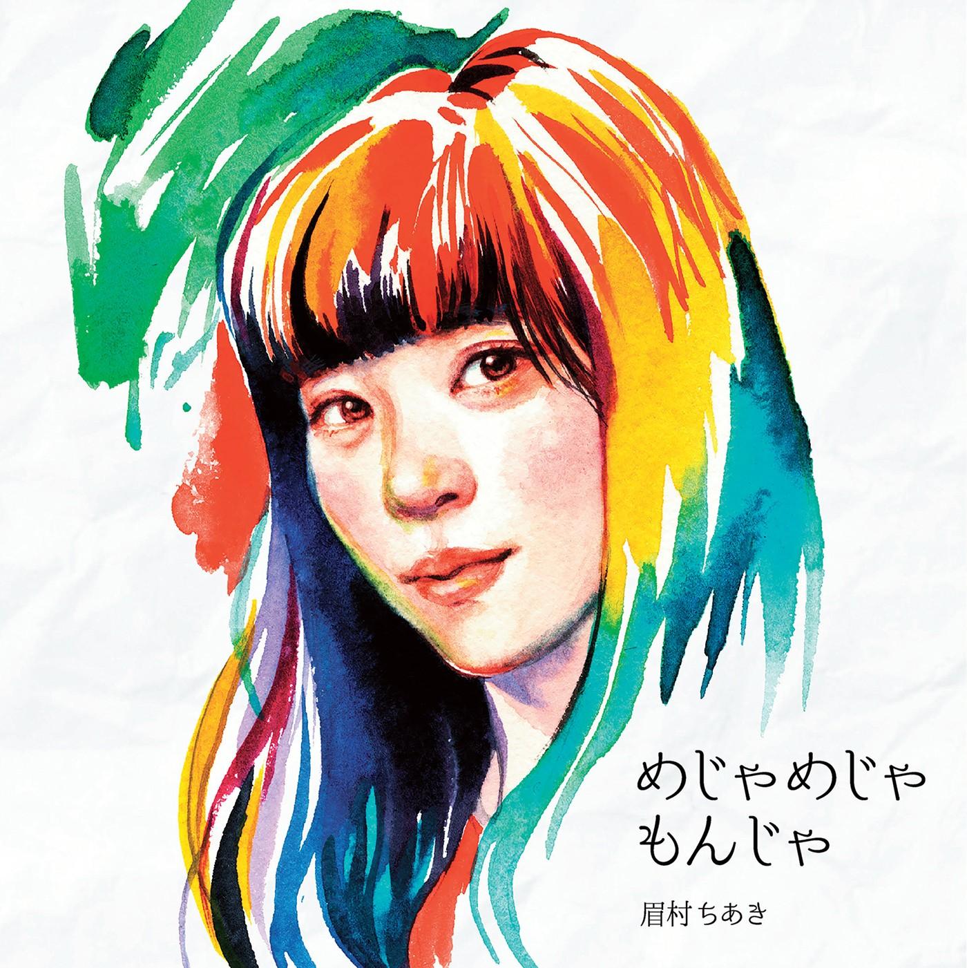 眉村ちあき (Chiaki Mayumura) – めじゃめじゃもんじゃ [FLAC 24bit/48kHz]