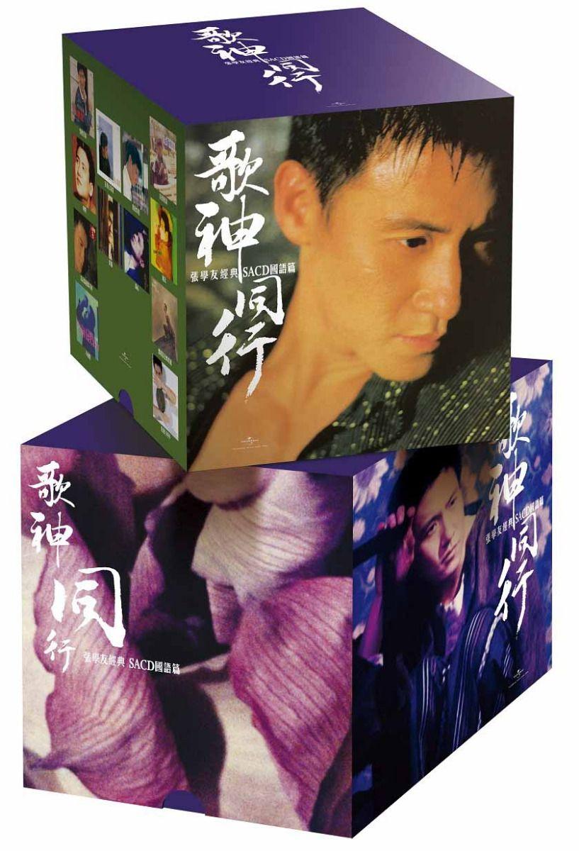 張學友 (Jacky Cheung) – 張學友經典SACD 國語篇 (2019) 12xSACD ISO