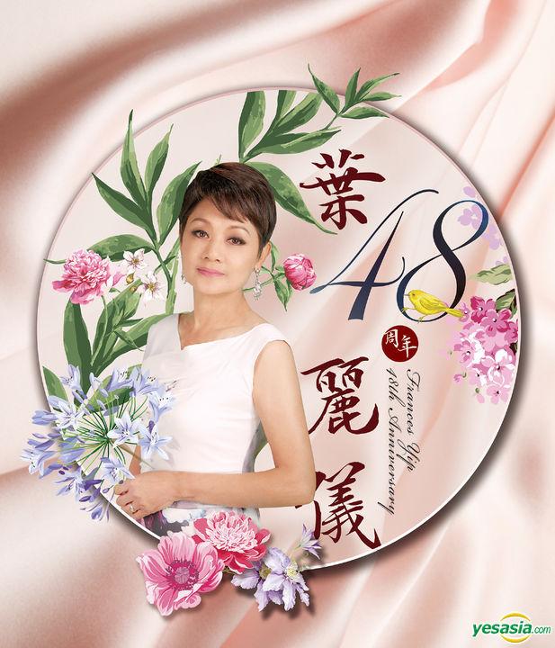 葉麗儀 (Frances Yip) – 48週年 (2018) SACD ISO + SACD DSF