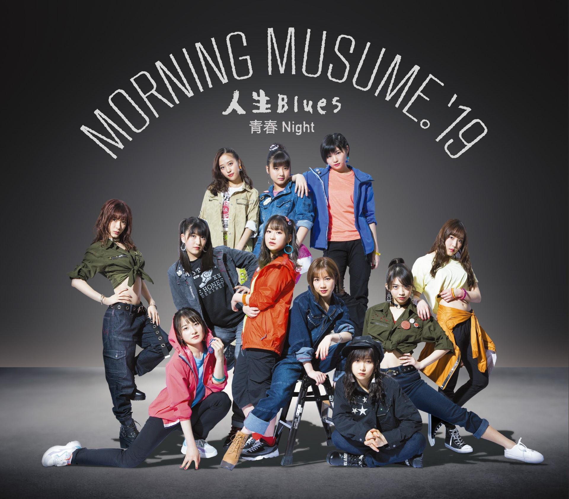Morning Musume. (モーニング娘。) – 人生Blues/青春Night [FLAC + MP3 320 / CD] [2019.06.12]
