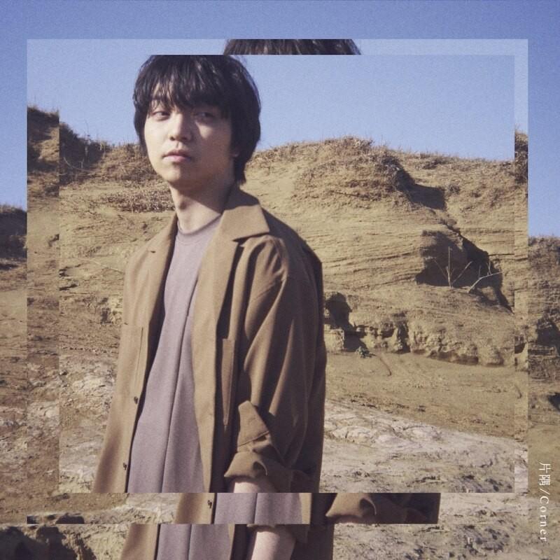 三浦大知 (Daichi Miura) – 片隅 / Corner [FLAC + MP3 320 / WEB] [2019.06.12]