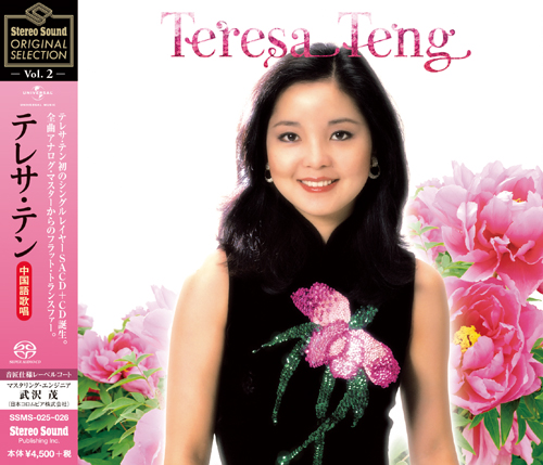 鄧麗君 (Teresa Teng) – Stereo Sound ORIGINAL SELECTION Vol.2 Teresa Teng (2019) SACD ISO