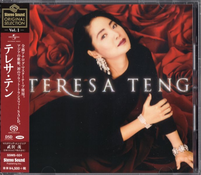 鄧麗君 (Teresa Teng) – Stereo Sound ORIGINAL SELECTION Vol.1 「テレサ・テン」 (2019) SACD ISO