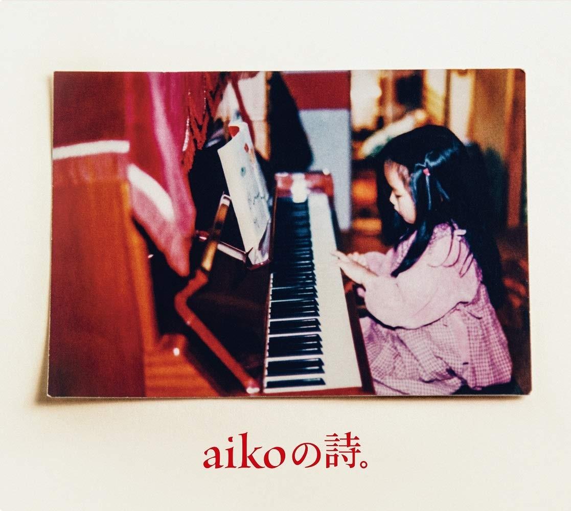 aiko – aikoの詩。 [FLAC + MP3 320 / CD] [2019.06.05]