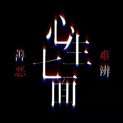 花澤香菜 (Kana Hanazawa) – 心生七面 善恶难辨 [24bit Lossless + MP3 320 / WEB] [2019.05.17]