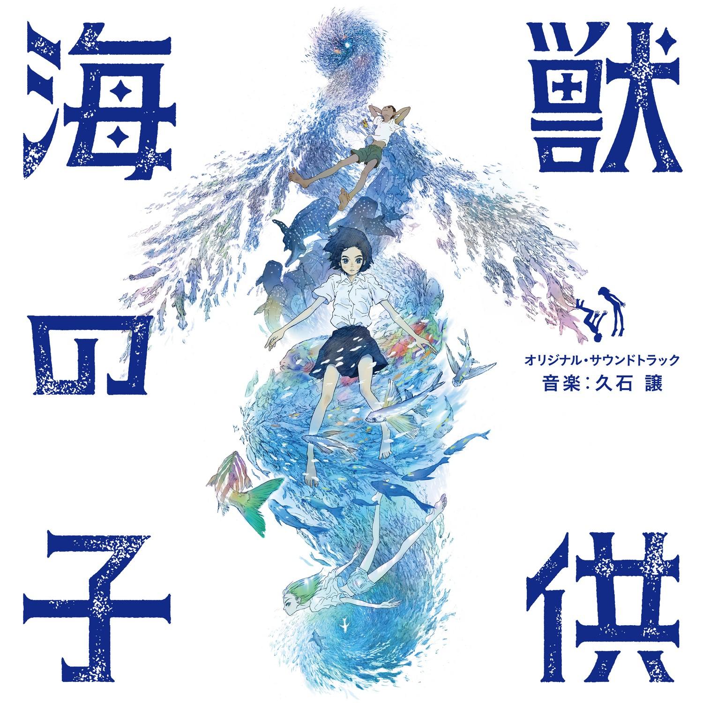久石譲 (Joe Hisaishi) – 海獣の子供 オリジナル・サウンドトラック [MP3 320 / CD] [2019.06.05]